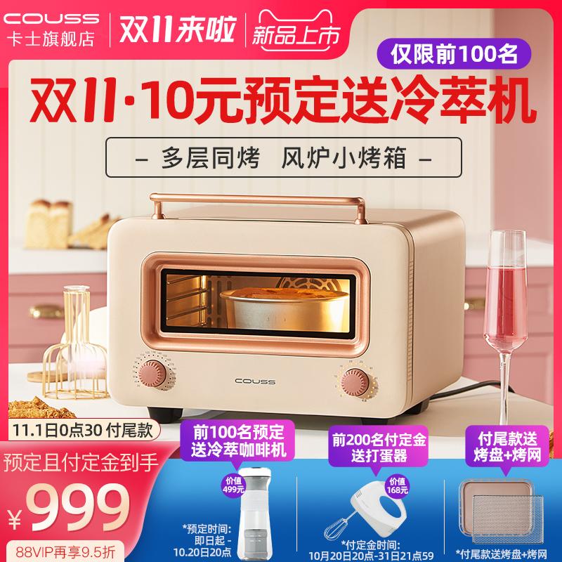 卡士 风炉小烤箱家用小型 空气炸mini迷你发酵电烤箱CO315 粉色