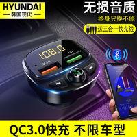 HYUNDAI 现代电器 现代车载MP3播放器多功能蓝牙接收器音乐U盘车用点烟器车载充电器