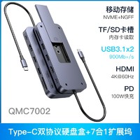 QINQ 擎启 7合1扩展坞 内置M2硬盘盒功能