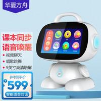 华夏方舟 智能机器人9英寸护眼屏视频通话小帅早教学习机监控语音互动教育儿童故事机 AR智能语音旗舰版9英寸(80G)