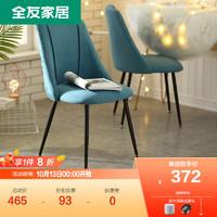 QuanU 全友 家居现代北欧餐桌椅组合轻奢铁艺小户型客餐厅饭桌椅子家具DX107022/DX106061 餐椅C蓝色*2