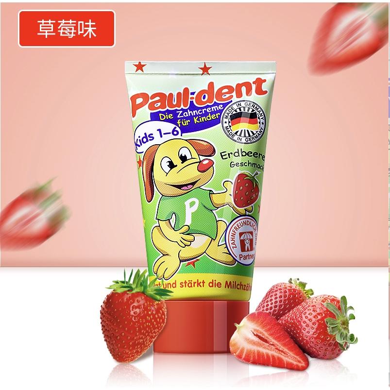 Paul-Dent 宝儿德 儿童含氟牙膏 50ml