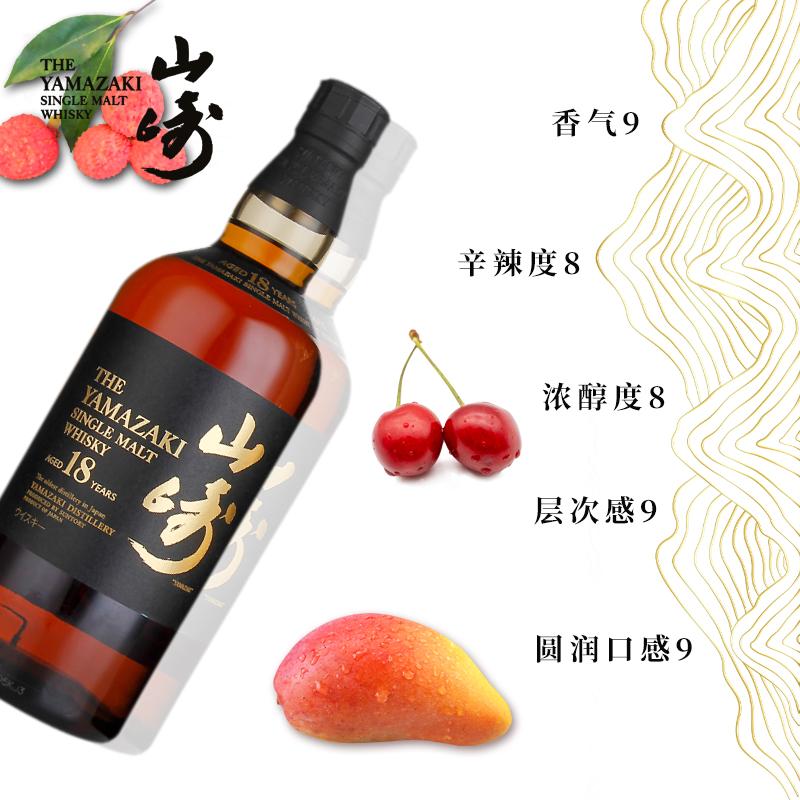 SUNTORY三得利 山崎18年单一麦芽威士忌洋酒700ml日本进口礼盒包装  山崎18年 700ml