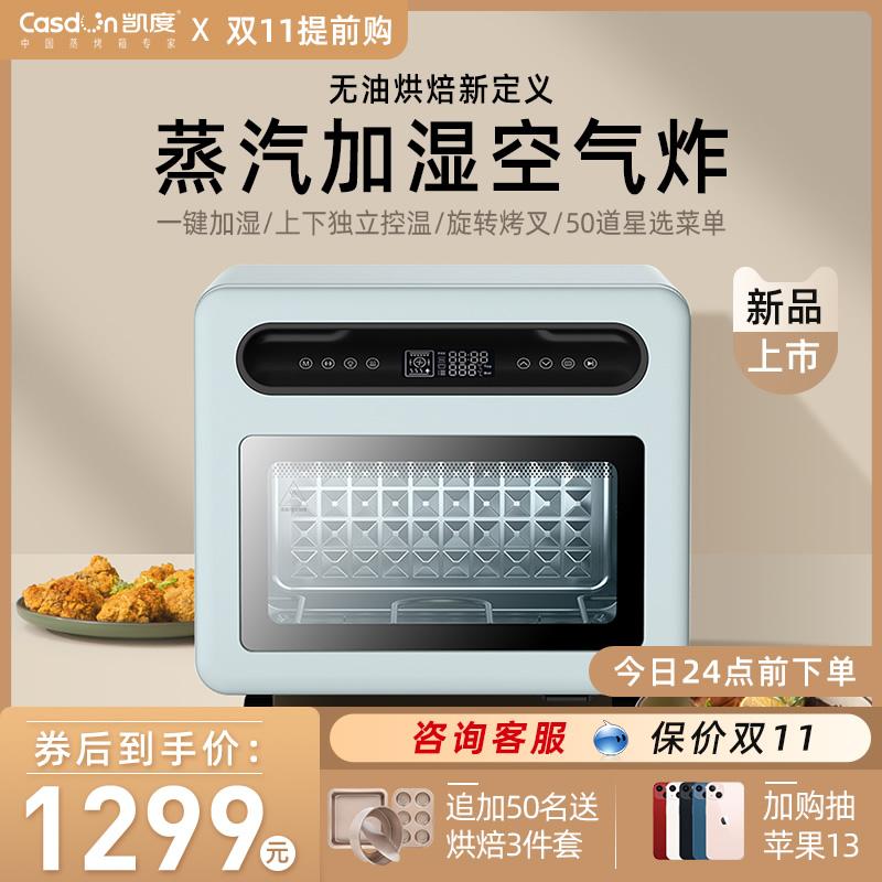 凯度 S3空气炸电烤箱家用大容量多功能烤箱炸锅一体机  薄荷绿