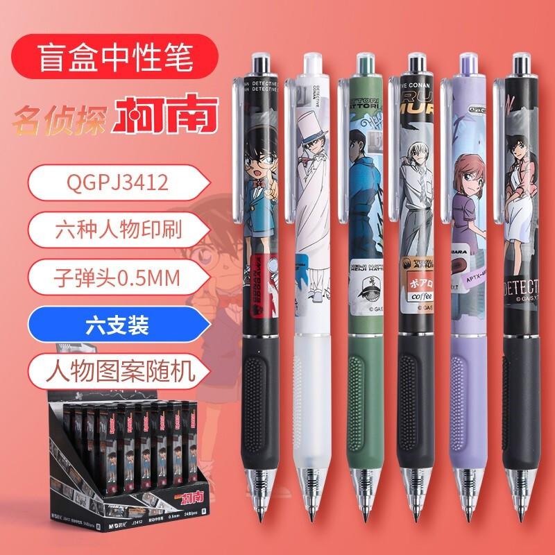 晨 光( M&G)名侦探柯南笔限定盲盒中性笔大容量速干水笔0.5mm黑色动漫联名按动学生考试用小毛刷笔杆 晨光柯南J3412盲盒笔6支(随机款)