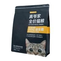 GAOYEA 高爷家 全价猫粮 1.5kg