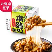 山大 纳豆极小粒137.7g(3盒) 解冻即食 日本进口 烧烤食材小龙虾伴侣 健康轻食 浦之灵