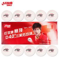 DHS 红双喜 乒乓球三星赛顶3星比赛球ABS新材料40 白色(10只装)