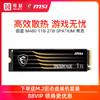 MSI/微星 黑竞SPATIUM M480 M370 1T 2T固态硬盘M.2接口NVMe协议PCIe4.0高速游戏台式笔记本电脑SSD
