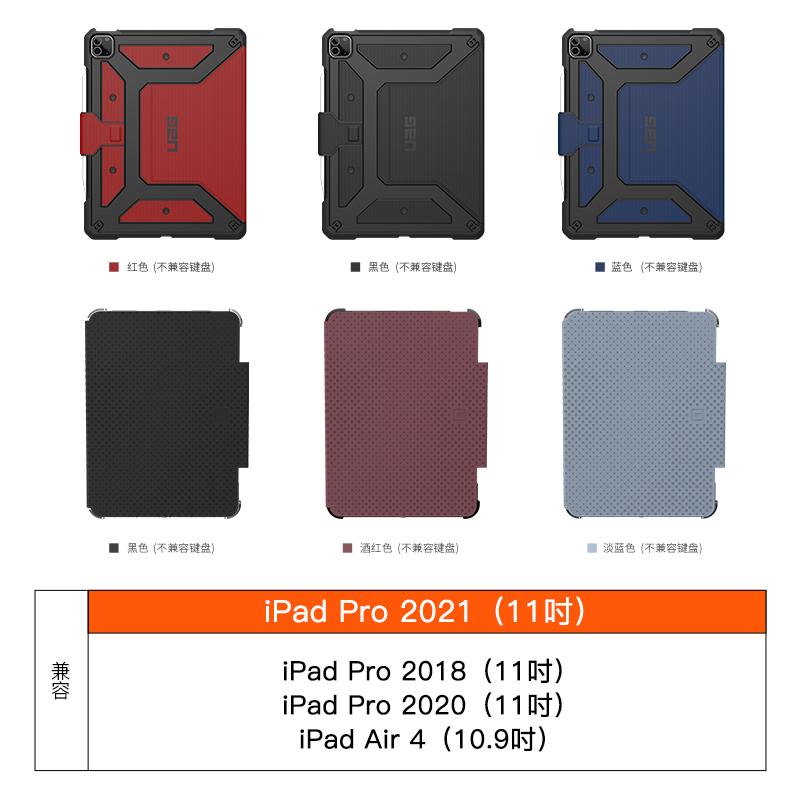 UAG 适用于ipad 2021新款ipad Pro 11英寸防摔保护套硬壳带笔槽