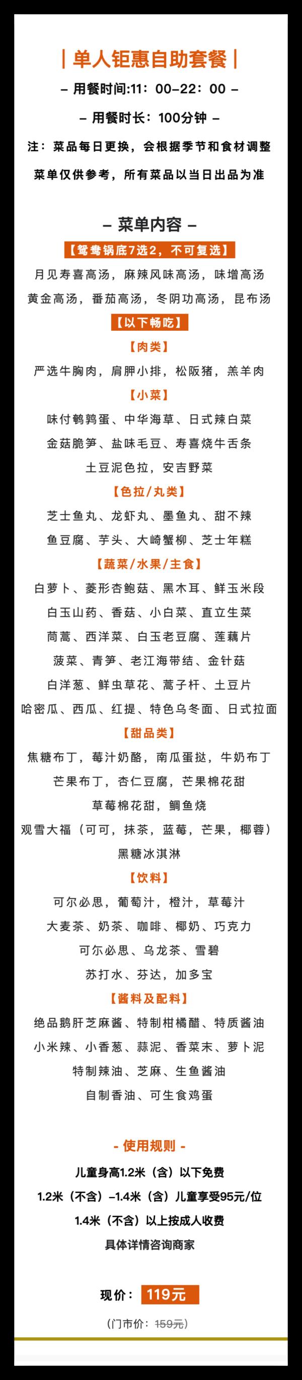 上海3店通用 温野菜日本涮涮锅 单人钜惠自助套餐
