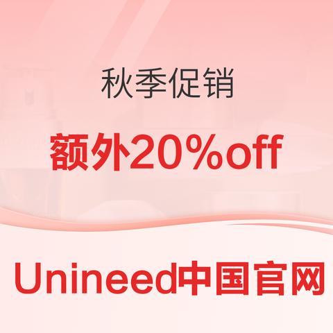 促销活动:Unineed中国官网 Clarins娇韵诗 秋季促销