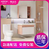 箭牌ARROW卫浴 免漆洗漱台浴室柜组合实木