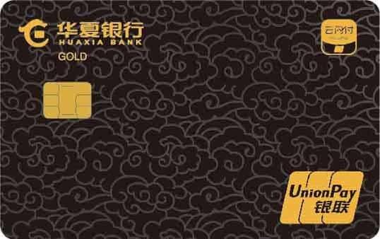 信用卡种草记NO17:华夏云闪付主题信用卡金卡