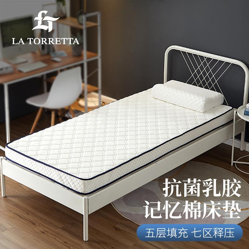 La Torretta 学生乳胶记忆棉床垫 0.9米单人宿舍抑菌床褥可折叠榻榻米床垫子1.2米租房软垫寝室垫被 90*200cm