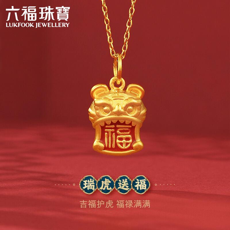 LUKFOOK JEWELLERY 六福珠宝 硬金福虎吊坠 HXA1TBP0026