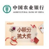 农业银行 小积分抽大奖(2021年第二期)