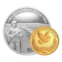 2020年 抗美援朝纪念币 8克金币+30克银币