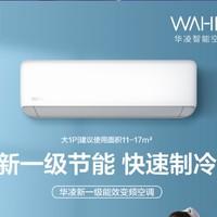 20日0点:WAHIN 华凌 KFR-26GW/N8HA1 壁挂式空调 大一匹