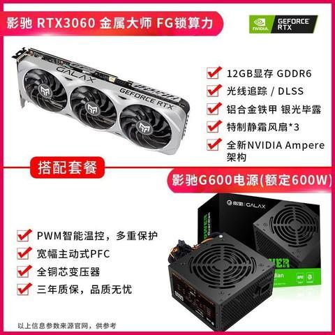 GALAPAD 影驰 RTX 3060 金属大师 独立显卡 GDDR6 8GB LHR版 + 600W电源