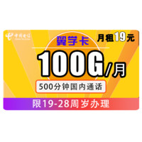 CHINA TELECOM 中国电信 翼学卡 19元/月(70G通用流量+30G定向流量+500分钟)