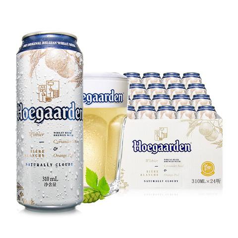 Hoegaarden 福佳 啤酒精酿白啤 310ml*24听装整箱装