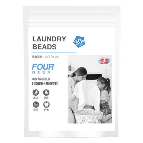 PLUS会员:清遇 洗衣凝珠单色香水味30颗*1袋