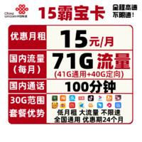 China unicom 中国联通 霸宝卡 19元/月 41G通用+30G定向+100分钟全国通话