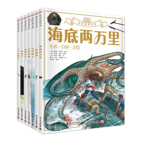 《DK彩绘经典名著 第二辑》(全7册)