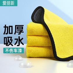 爱丽新 洗车毛巾擦车抹布专用 1条