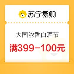 苏宁易购 大国浓香白酒节