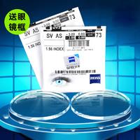 ZEISS 蔡司 1.56 冰蓝膜佳锐系列+150元内镜框任选
