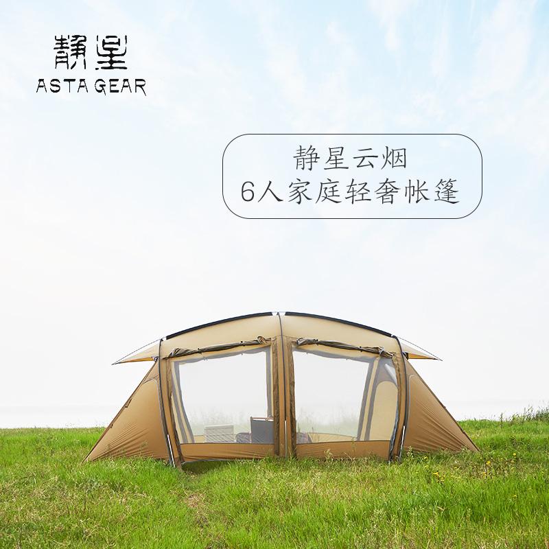 静星astagear云烟硅油帐篷家庭一室一厅6-8人露营防风雨 超大空间