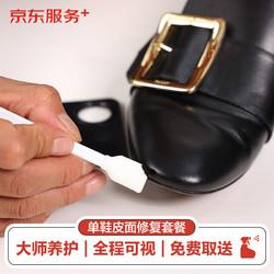 京东 单鞋皮鞋短靴清洁修复套餐 皮面保养磨损划痕修复维修 奢侈品真皮护理服务