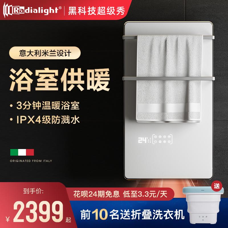 意大利radialight 暖风机浴室取暖器家用电暖气热风浴霸卫生间防水