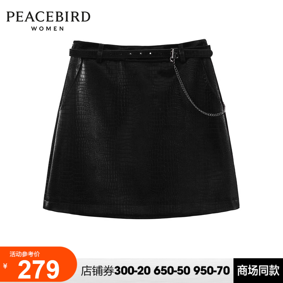 太平鸟黑色PU短裙半身裙女2020秋季新款韩风气质短裙 m