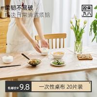 一次性桌布加厚餐桌布餐饮塑料薄膜家用20片装1.8m 白色
