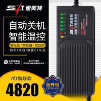 速美特智能电动车电瓶车充电器48V20AH12AH60V20AH72V20AH36VAH T型口通用 48V20AH通用T型口