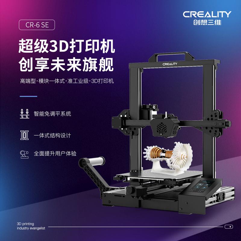 CREALITY 创想三维新品CR-6 SE大尺寸免调平高精度学校教育DIY套件创客三D工业级3d打印机  CR-6 SE(国标)官方标配