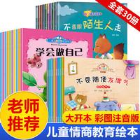 幼儿园老师推荐绘本3一6儿童情绪管理与安全教育人际交往 亲子读物阅读早教睡前故事书大全适合3到4-5岁宝宝的学前班幼儿书籍图书