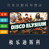 PC中文正版 steam平台 游戏 极乐迪斯科 Disco Elysium The Final Cut 迪斯科天堂最终剪辑版