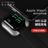 Satechi磁吸无线充电器适用苹果手表Apple Watch7/6/SE/5/4/3/2/1