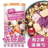 自然道500g酸奶谷物坚果水果粒烘焙燕麦片即食干吃泡牛奶早晚餐代餐冲饮休闲零食 混合酸奶麦片1罐 500g