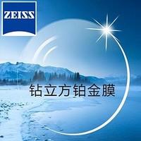 ZEISS 蔡司 1.60新清锐钻立方铂金膜 非球面镜片1片(赠 康视顿200元内镜框一副)