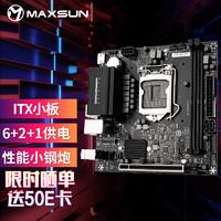 铭瑄(MAXSUN)MS-挑战者 H510 ITX 电脑主板 支持CPU 10105/10400F/11400F(INTEL H510/LGA 1200)