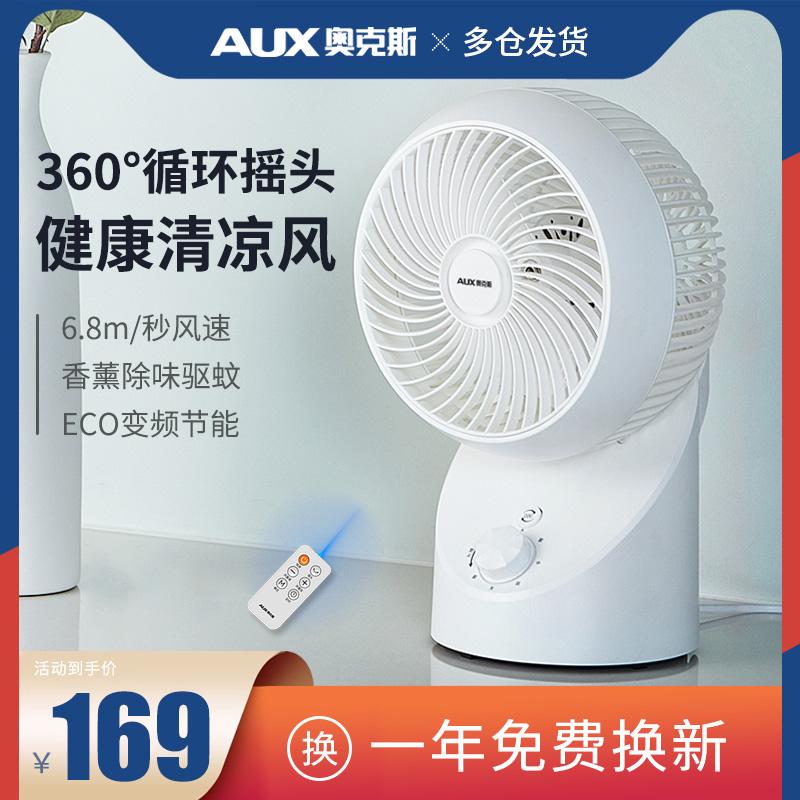 aux奥克斯 空气循环扇家用电风扇360度旋转摇头自动小风扇台式电扇  遥控款