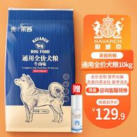 耐威克 莱茜狗粮10kg牛肉味 全犬种幼犬成犬通用狗粮萨摩耶拉布拉多泰迪金毛全价天然粮 20斤