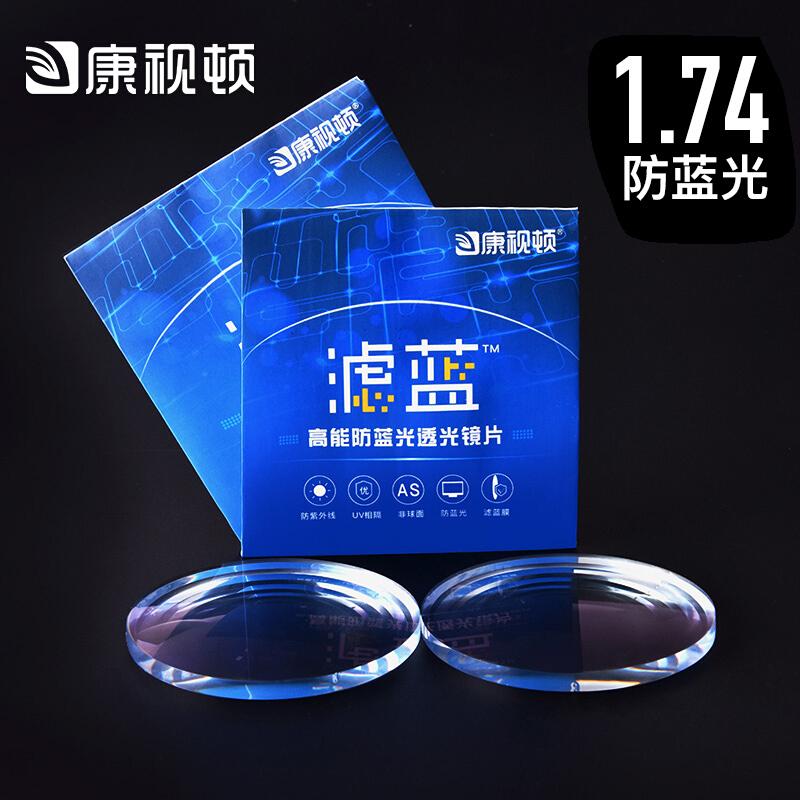 康视顿 1.74防蓝光膜层 非球面近视镜片2片(送康视顿150元内镜框一副)