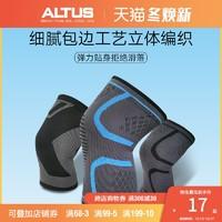 ALTUS 运动护膝半月板关节护具跑步篮球装备男女健身训练保护夏季 黑色【单只】