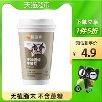 棒倍特 手冲牛乳茶健康热饮冰饮52g无蔗糖原叶茶奶茶  阿萨姆红茶手冲奶茶